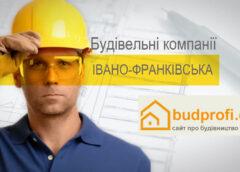 Будівельні компанії Івано-Франківська - каталог забудовників